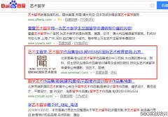 SEO培训案例:用整站优化思维来操作SEO首页排名,细